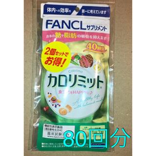 ファンケル(FANCL)の★新品★賞味期限2022.09ファンケル カロリミット80回分 240粒(ダイエット食品)