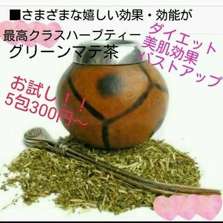 最高クラスハーブティー グリーンマテ茶 15包 シャネル口紅(茶)