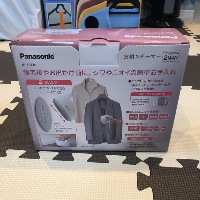 Panasonic(パナソニック)のまな様専用 衣類スチーマー 2WAY Panasonic製 スマホ/家電/カメラの生活家電(アイロン)の商品写真