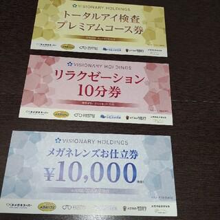 メガネスーパー ビジョナリー 株主優待 1万5000円分(サングラス/メガネ)