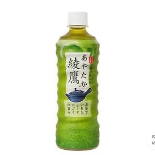 綾鷹グリーンティー525ml×241ケース(茶)