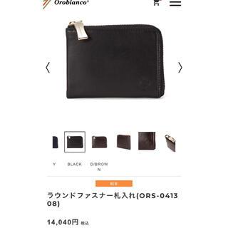 オロビアンコ(Orobianco)のOrobianco ラウンドファスナー札入れ ORS-041308(折り財布)