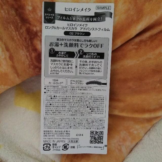 ヒロインメイク(ヒロインメイク)のヒロインメイク マスカラ ノベルティ  コスメ/美容のベースメイク/化粧品(マスカラ)の商品写真