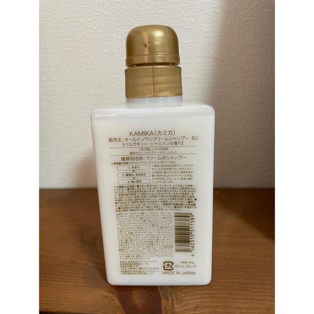 カミカ クリームシャンプー コスメ/美容のヘアケア/スタイリング(シャンプー)の商品写真