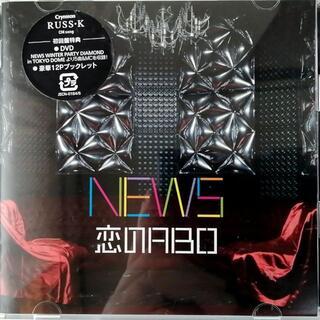 NEWS / 恋のABO (CD+DVD) 初回生産限定品(ポップス/ロック(邦楽))