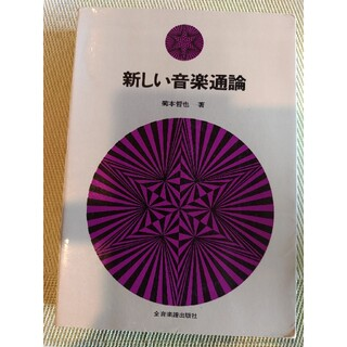 新しい音楽通論 第1版/全音楽譜出版社/菊本哲也(クラシック)