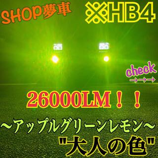26000LM‼️HB4✨アップルグリーンレモン フォグランプ ライト最新LED(車外アクセサリ)