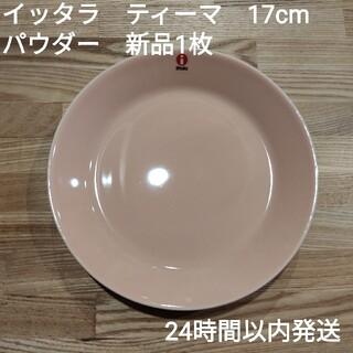 iittala - 【新品】イッタラ ティーマ 17cmプレート パウダー Powder