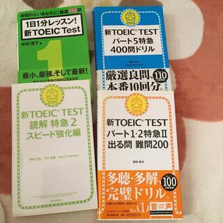アサヒシンブンシュッパン(朝日新聞出版)の新TOEICテスト 問題集(資格/検定)