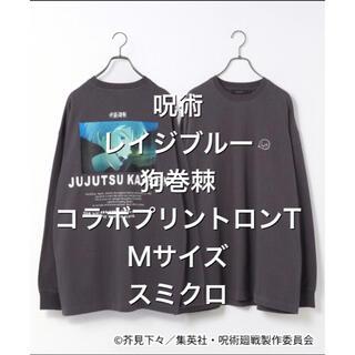 集英社 - 狗巻棘 ⑧ Mサイズ コラボプリントロンT レイジブルー スミクロ 呪術廻戦