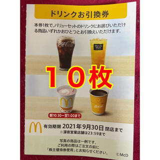マクドナルド -  マクドナルド株主優待券【ドリンク券10枚】