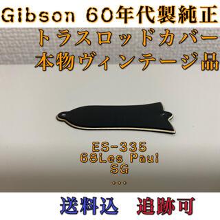 ギブソン(Gibson)のGibson 60年代製Vintage Truss Rod Cover(エレキギター)