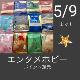Starbucks Coffee - 【先着2名様限定★在庫限り★5/20まで販売】ドリップコーヒー福袋セット