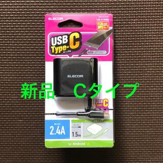 ELECOM - 送料込☆新品 エレコム USB C AC アダプタ