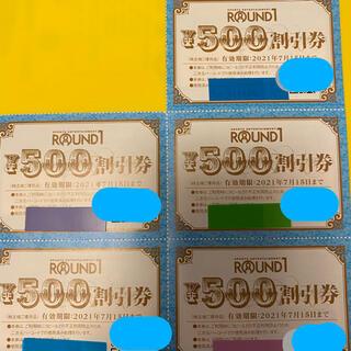 ラウンドワン株主優待券(500円割引券 5枚)(ボウリング場)