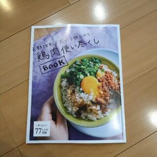 シュウエイシャ(集英社)のLEE  6月号 別冊付録 「鶏肉使い尽くしBOOK」(住まい/暮らし/子育て)
