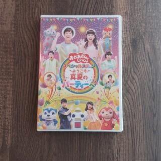 「おかあさんといっしょ」スペシャルステージ ようこそ、真夏のパーティーへ DVD