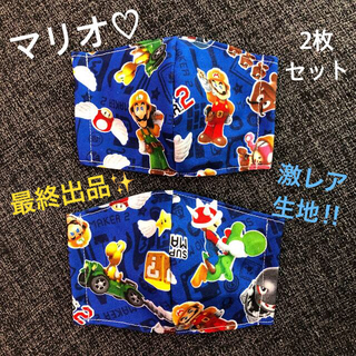 インナーマスク キッズ 立体 マリオ 子供用 2枚セット(外出用品)