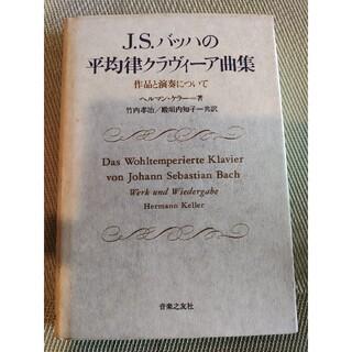 J.S.バッハの平均律クラヴィーア曲集 : 作品と演奏について(クラシック)