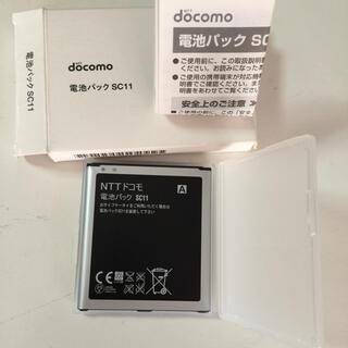 NTTdocomo - docomo 電池パック SC11