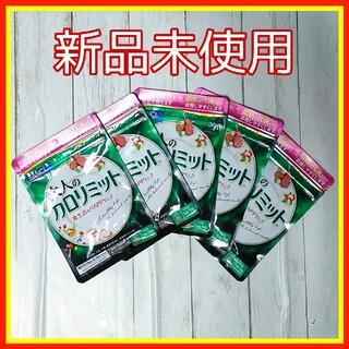 ファンケル(FANCL)のFANCL 大人のカロリミット 30回×5袋(ダイエット食品)