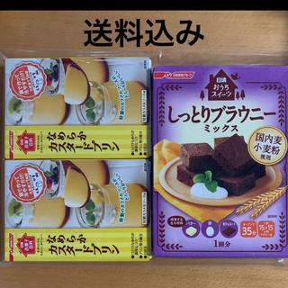 ニッシンセイフン(日清製粉)の日清 プリン ブラウニー 手作り お菓子 子供(菓子/デザート)