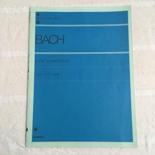 バッハ ピアノ小品集 楽譜(クラシック)