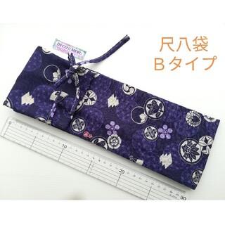 在庫残少 尺八袋 6番 Bタイプ 織り柄入り生地(尺八)