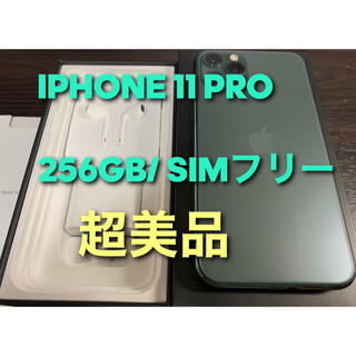 iPhone - IPHONE 11 PRO 256GB SIMフリー超美品