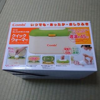 コンビ(combi)のCombi おしり拭きウォーマー (ベビーおしりふき)