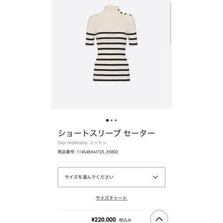 クリスチャンディオール(Christian Dior)の新作 Dior  半袖 セーター(Tシャツ(半袖/袖なし))