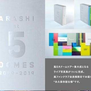 嵐 - 嵐 5大ドーム【ARASHI at 5DOMES 2009-2019】FC限定品
