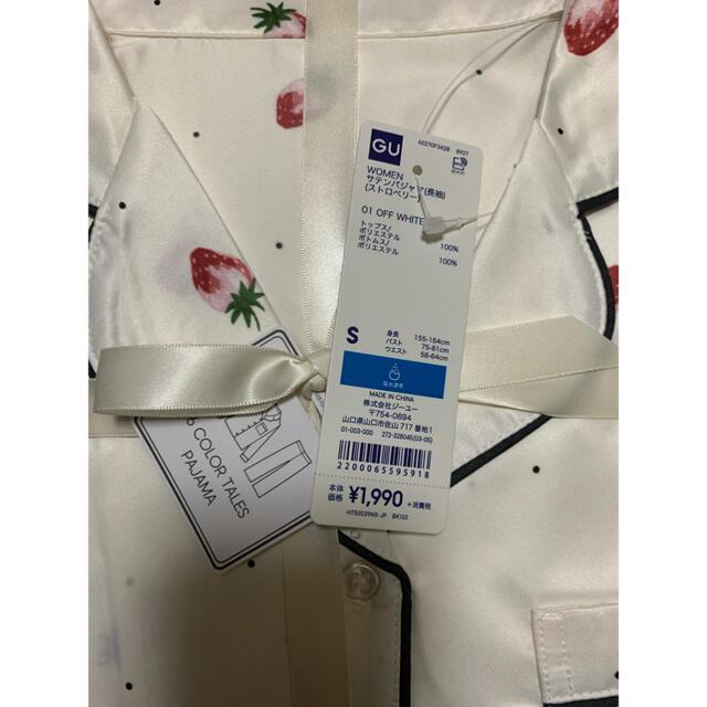 GU(ジーユー)のジーユー GU パジャマ 寝巻 S サテン  レディースのルームウェア/パジャマ(パジャマ)の商品写真