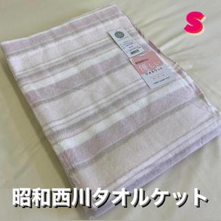 新品‼️限定2枚^_^綿100% 昭和西川タオルケット  Sシングルサイズ(タオルケット)