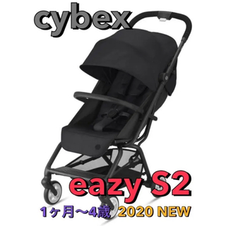 cybex - cybex サイベックス イージーS2 nクール 冷感マット セット