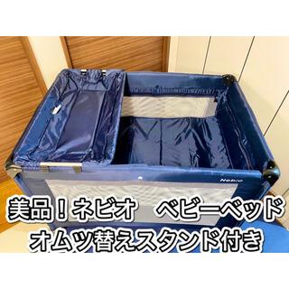 【美品送料込】ネビオ プレイヤード オムツ替えスタンド付(ベビーサークル)