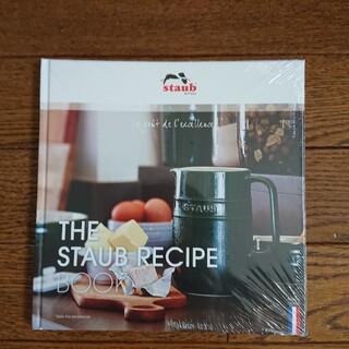 ストウブ(STAUB)のストウブ レシピ本(料理/グルメ)