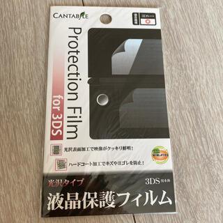任天堂3DSフィルム新品未使用