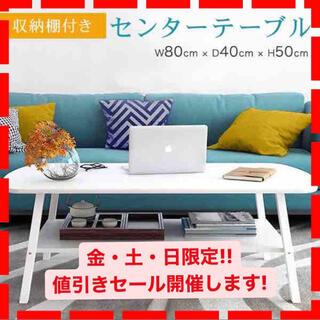 【送料無料】テーブル センターテーブル ローテーブル おしゃれ 白 北欧 収納棚(ローテーブル)