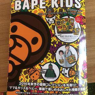アベイシングエイプ(A BATHING APE)の未開封 BAPE KIDSの2016 ムック付録 親子トートバッグ(トートバッグ)