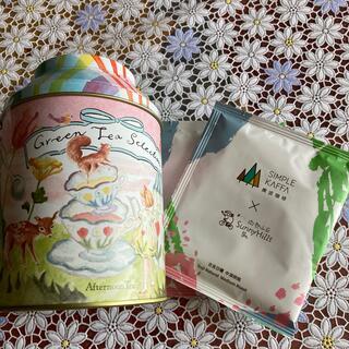 アフタヌーンティー(AfternoonTea)のアフタヌーンティー ティーバッグ サニーヒルズ コーヒー付き(茶)