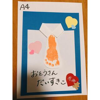 父の日メッセージカード 足型 5人分 製作キット(手形/足形)