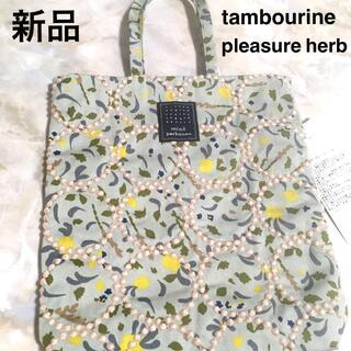 mina perhonen - pleasure herb+tambourine ミナペルホネントーストバッグ