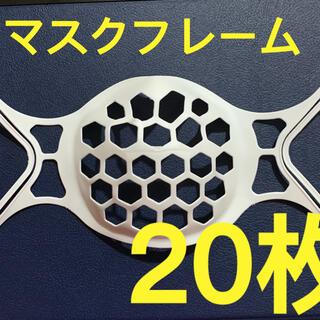 最新型高品質マスク ブラケット マスク フレーム 20枚セット実用性一番