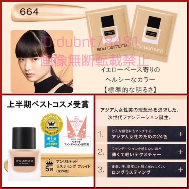 shu uemura(シュウウエムラ)のshu uemura アンリミテッド 664 グロー&フルイド ファンデ 20包 コスメ/美容のキット/セット(サンプル/トライアルキット)の商品写真