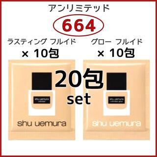 shu uemura - shu uemura アンリミテッド 664 グロー&フルイド ファンデ 20包
