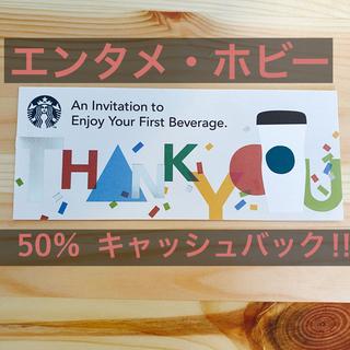 Starbucks Coffee - スターバックス ドリンク チケット 1枚 スタバ