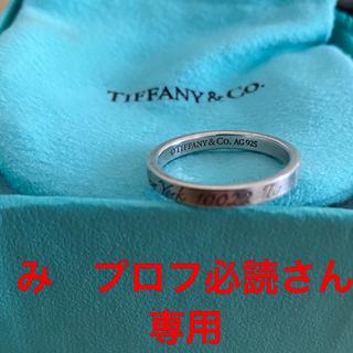 Tiffany & Co. - み プロフ必読さん専用です