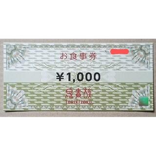 鳥貴族 株主優待券1000円分(レストラン/食事券)