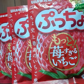 ユーハミカクトウ(UHA味覚糖)のぷっちょ もっと!苺すぎるいちご 3袋(菓子/デザート)